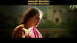NTR Kathanayakudu Savitri promo - idlebrain com - IDLEBRAINLIVE