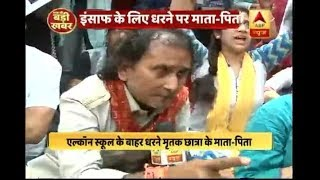 Ahlcon suicide case: I want arrest of both teachers, principal, says protesting father - ABPNEWSTV