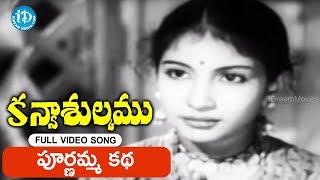 #Mahanati Savitri's Kanyasulkam Movie Songs - Poornamma Katha Video Song   NTR   Sowcar Janaki - IDREAMMOVIES