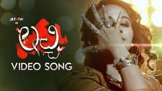 Lacchi Movie Nene Video Song | Jayathi | TFPC - TFPC