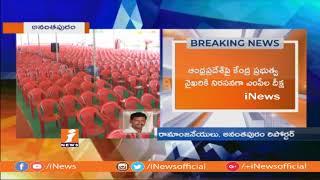 టీడీపీ ఎంపీల నిరసన దీక్ష | TDP MPs Deeksha Against Central Govt in Anantapur  | iNews - INEWS