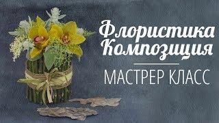 Флористика композиция из живых цветов. ( Мастер класс) Floristic composition of flowers