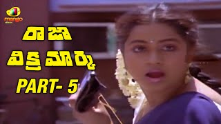 Raja Vikramarka Full Movie - Part 5/13 - Chiranjeevi, Bramhanandam, Amala - MANGOVIDEOS