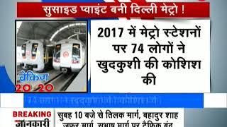 Breaking 20-20: Delhi Metro stations have become suicide spots, 74 suicides in 2017 - ZEENEWS
