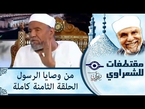 الشيخ الشعراوى | من وصايا الرسول | الحلقة ٨