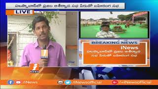 ఎన్నికల శంఖారావం | CM KCR To Campaign Starts At TRS Praja Ashirvada Sabha In Husnabad | iNews - INEWS