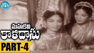 Mahakavi Kalidasu Movie Part 4    ANR    SV Ranga Rao    Sriranjani    Kamalakar Kameswara Rao - IDREAMMOVIES
