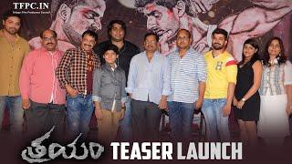Trayam Movie Teaser Launch | Vishnu Reddy | TFPC - TFPC