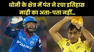 Rishabh Pant named on top of the Safest Pair of Hands in IPL 2019, MS Dhoni not in the list - ITVNEWSINDIA