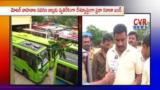 Passengers Troubled  Warangal | Transport Workers Union Calls For One Day Bandh | CVR NEWS - CVRNEWSOFFICIAL