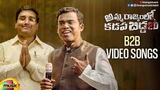 RGV Amma Rajyam Lo Kadapa Biddalu Back To Back Videos Songs | Ram Gopal Varma | Sirasri |Mango Music - MANGOMUSIC