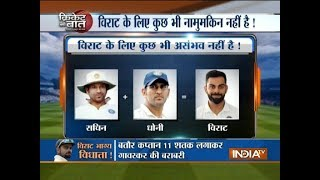 Cricket Ki Baat: Nothing is impossible for Virat Kohli to achieve, says Ravi Shastri - INDIATV