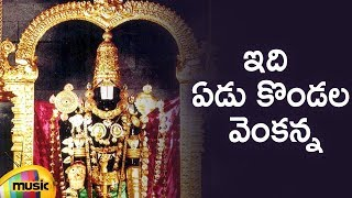 Lord Venkateswara Swamy Songs | Eedi Yedu Kondala Venkanna Devotional Song | Mango Music - MANGOMUSIC