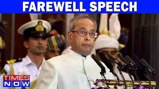 Former Indian President Pranab Mukherjee's Farewell Speech - Full - TIMESNOWONLINE