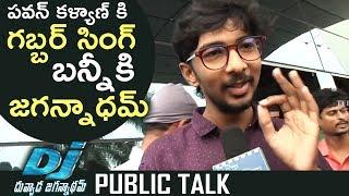 DJ Duvvada Jagannadham Genuine Public Talk | Allu Arjun | Pooja Hegde | TFPC - TFPC