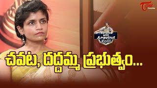 చవట,దద్దమ్మ ప్రభుత్వం || Advocate Rachana Reddy Exclusive Interview || Talk Show with Aravind Kolli - TELUGUONE