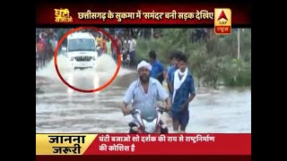 Ghanti Bajao: Collector passes by carelessly from water logged Sukma roads - ABPNEWSTV