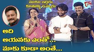 ఆది ఆయనకు ఎంతో... మాకు కూడా అంతే... | Operation Gold Fish Pre Release Event | Aadi | TeluguOne - TELUGUONE