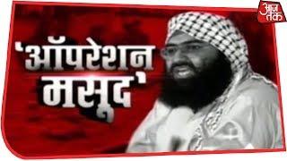 Operation Masood; सबूत नहीं अब सबख सिखाने की बारी ! - AAJTAKTV