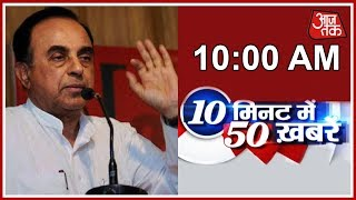 No Use Of Holding Talks With Pakistan, Advised Foreign Minister: Subramanian Swamy| Breaking News - AAJTAKTV