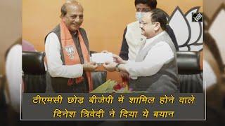 video : TMC से इस्तीफा देने वाले Dinesh Trivedi हुए BJP में शामिल