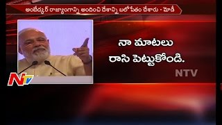 PM Narendra Modi Speech at NITI Aayog, Government of India || NTV - NTVTELUGUHD