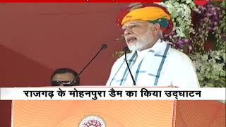 PM Modi addressing a public gathering in Rajgarh - ZEENEWS
