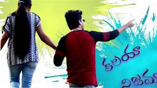 Kalaya Nijama Telugu Shortfilm Teaser 2018 ll By Tony Manoj ll Rockstar Kamal ll Sekhar. - YOUTUBE