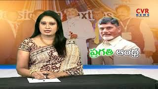 ప్రగతి ఆంధ్ర : Andhra Pradesh Extraordinary Development Under Chandrababu Naidu Governance |CVR News - CVRNEWSOFFICIAL