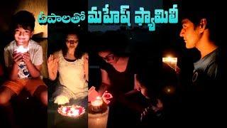 Mahesh Babu Family Participates In Light For Nation Campaign | దీపాలతో మహేష్ ఫ్యామిలీ | IG Telugu - IGTELUGU