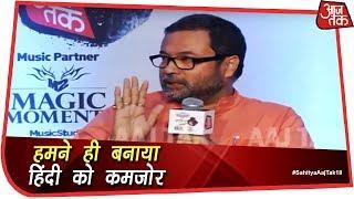 हिंदी के कमजोर होने के जिम्मेदार भी हम, अंग्रेजी का दबाव होने के जिम्मेदार भी हम : अनंत विजय - AAJTAKTV