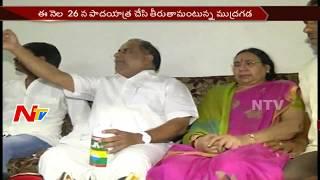 Mudragada Padmanabham Fires on CM Chandrababu Naidu || NTV - NTVTELUGUHD