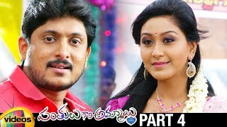 Panthulu Gari Ammayi Latest Telugu Movie HD | Ajay | Shravya | Latest Telugu Movies | Part 4 - MANGOVIDEOS