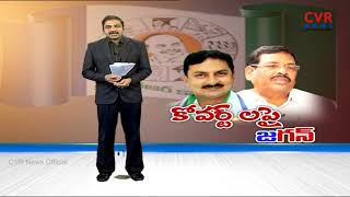 కోవర్ట్ లపై జగన్ l YCP May Suspend Katamreddy Vishnuvardhan, Vanteru Over Covert Operation lCVR NEWS - CVRNEWSOFFICIAL
