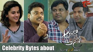 Celebrity Bytes about Anando Brahma | Taapsee, Vennela Kishore, Srinivas Reddy - TELUGUONE