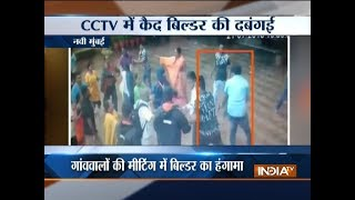 CCTV: Builder brandishes gun at villagers in Navi Mumbai - INDIATV