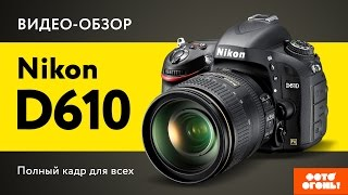 Nikon D610: Тест полнокадровой зеркалки
