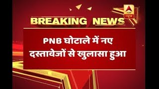 PNB Scam: REVELATION: Both UPA, NDA responsible for fraud worth Rs 11,500 crore - ABPNEWSTV