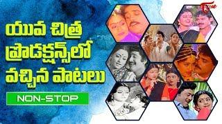 యువచిత్ర ప్రొడక్షన్స్' లో వచ్చిన ఆణిముత్యాల్లాంటి పాటలు   Yuva Chithra Productions All Time Hits - TELUGUONE