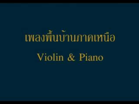 เพลงพื้นบ้านภาคเหนือ violin & piano (sibelius sound)