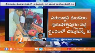 Stranded Sand Labourers Rescue Safely From Vamsadhara River | Srikakulam | iNews - INEWS