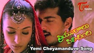 Priyuralu Pilichindi Movie Songs | Yemi Cheyamanduve | Ajith, Mammootty, Tabu, Aishwarya Rai, Abbas - TELUGUONE