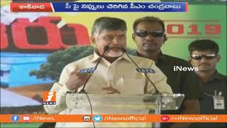 CM Chandrababu Corruption Allegations on Modi Over Rafale Deal | iNews - INEWS