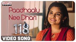 Paadhaalu Nee Dhari Video Song || 118 Movie ||  Nandamuri Kalyan Ram, Shalini Pandey || Guhan K.V. - ADITYAMUSIC