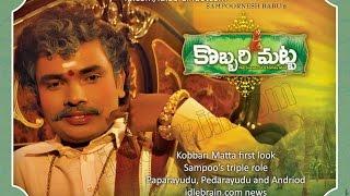 Kobbari Matta | Latest Telugu Comedy Short Film 2015 | FBO - YOUTUBE