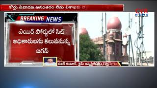 AP SIT to record statement from YS Jagan | YS Jagan's Padayatra To Start On Today | CVR News - CVRNEWSOFFICIAL