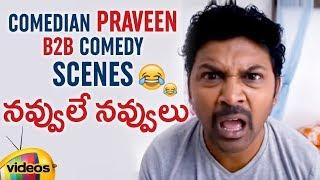 Comedian Praveen Back To Back Comedy Scenes | 2018 Latest Telugu Comedy Scenes | Mango Videos - MANGOVIDEOS