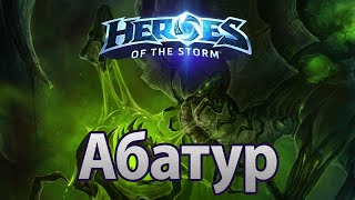 Heroes of the Storm – Абатур