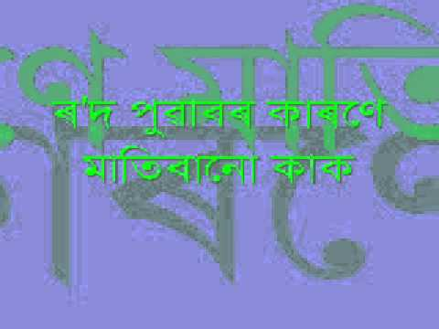Assamese Song   Rod Puabor Karone '  
