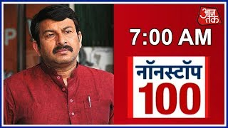 News 100 Nonstop | September 20, 2018 - AAJTAKTV
